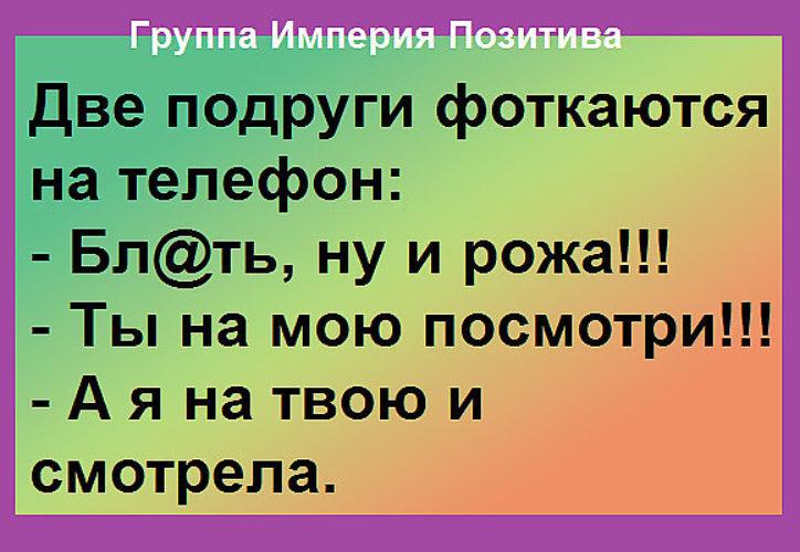 Анекдоты Про Подруг