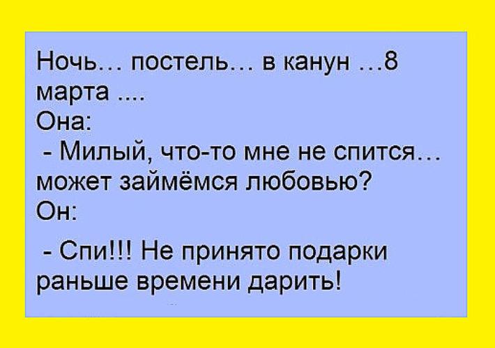 Анекдот На Ночь