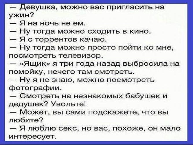 Анекдоты Торрент