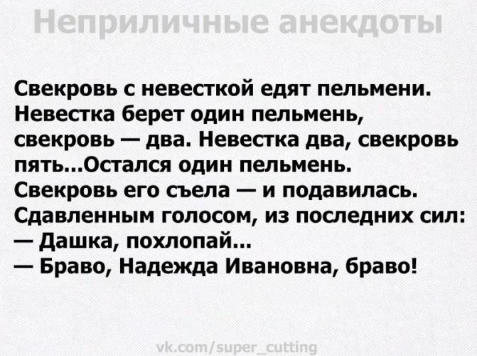 Анекдоты Про Свекровь