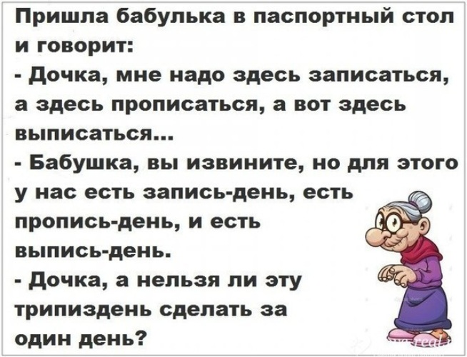 Анекдот Про Запись