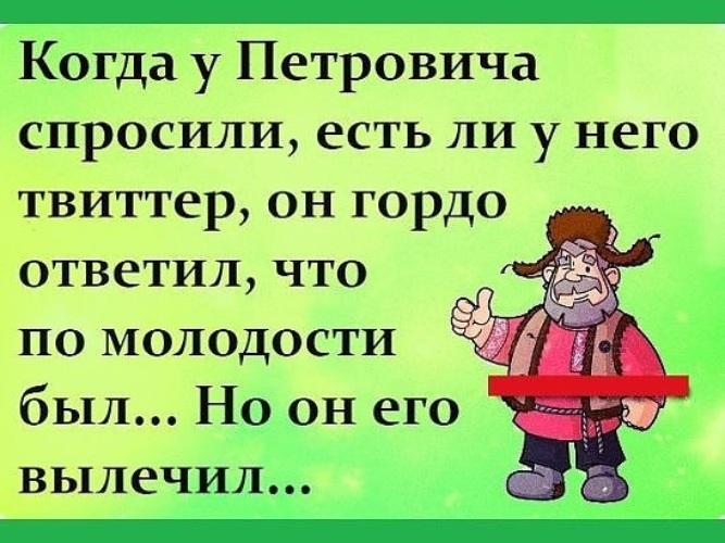 Анекдоты От Петровича Бесплатно