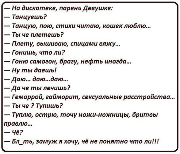 Анекдот Про Девочку