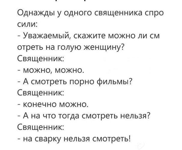 Анекдот Про Нельзя