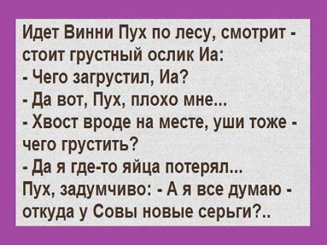 Анекдоты Про Текст