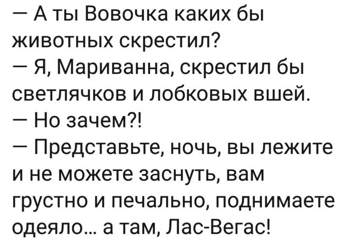 Анекдот Про Мандавошь На Усах