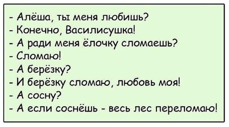 Анекдот Про Алешу