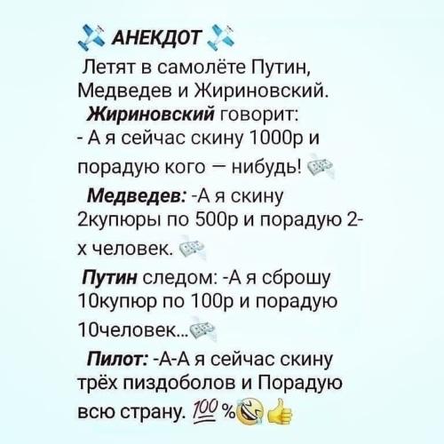 Лучшие Анекдоты Про Путина