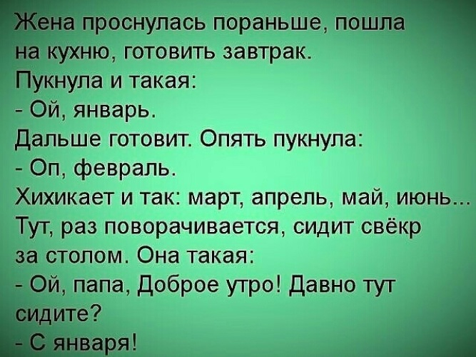 Анекдоты Про Пердеж