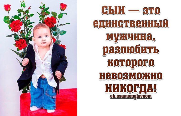 Днем, картинки с надписями о сыне