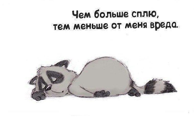 советских картинки есть и спать даже чуть-чуть растерялись
