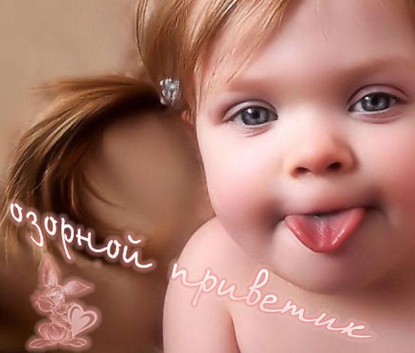 Картинка с надписью привет детка, марта ютуб