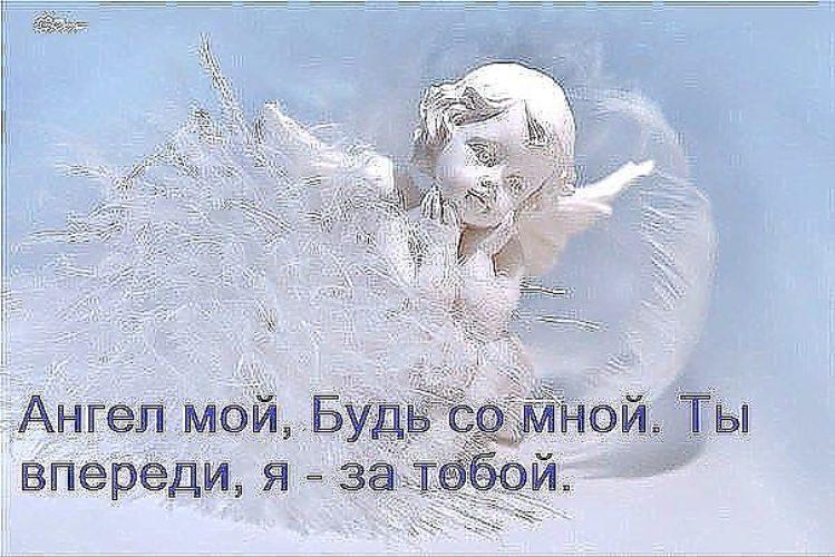 Открытка, картинка с надписью моему ангелу хранителю