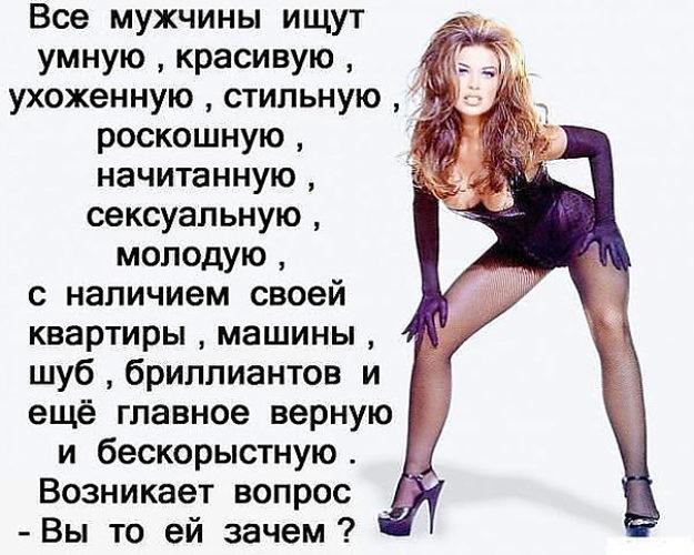 Статус О Проститутках И Мужиках