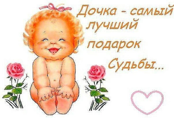 Поздравительные открытки маме с днем рождения ее дочери, белые картинки надписями