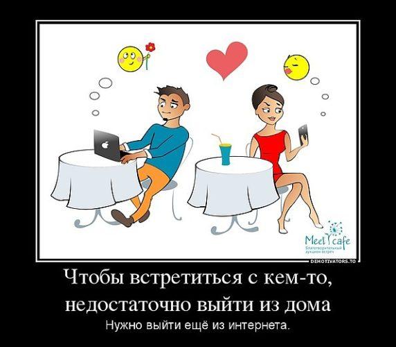 короткие статусы про знакомства