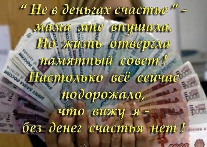 как-то фото поздравление о том что не в деньгах счастье желательно устанавливать