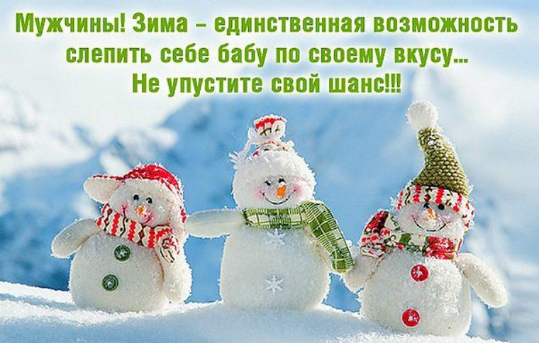 Картинки со словами про декабрь смешные, галина картинках прикольные