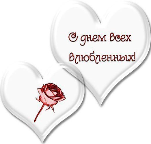 Днем, надпись с днем святого валентина в картинках