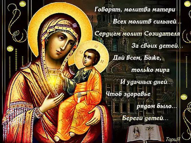 Картинка молитва матери о детях, прикольные картинки про
