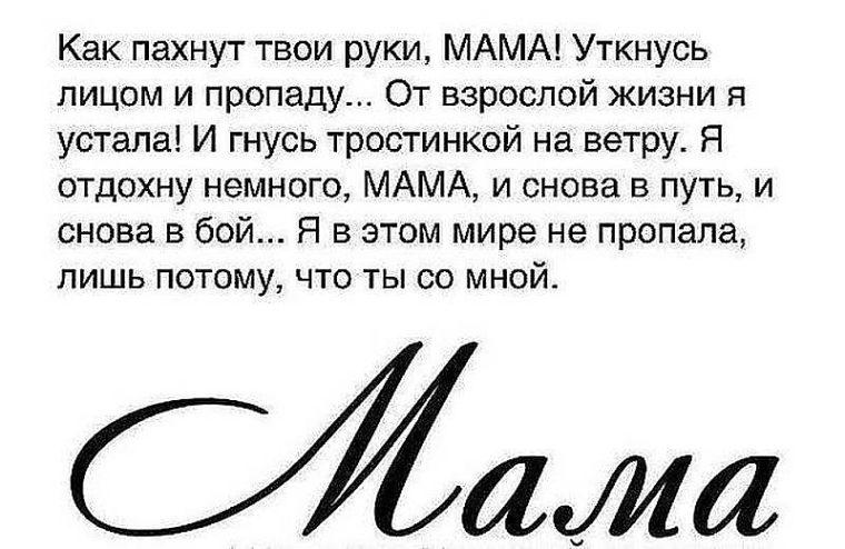 Красивые картинки со статусами про маму