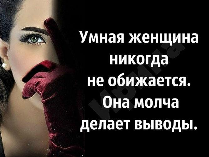 Чтобы обидеть женщину много ума не надо... .................Ум н - Статусы  и цитаты - 418942 - Tabor.ru