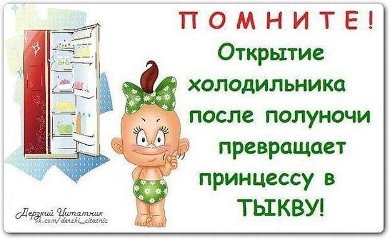 мотивационная картинка для похудения на холодильник росла
