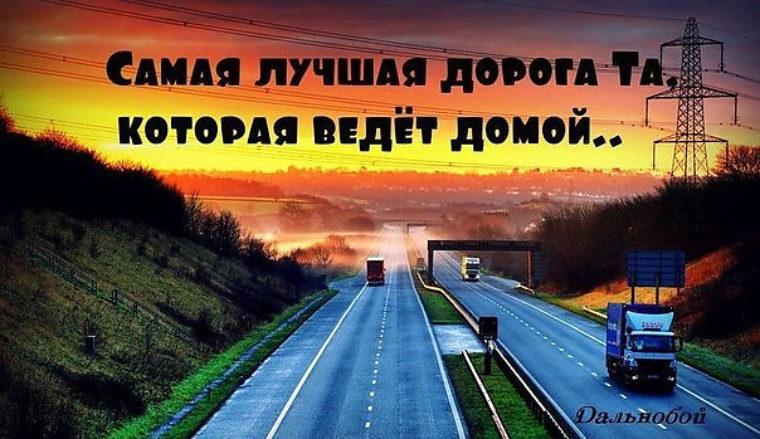 Открытка счастливой дороги и удачи