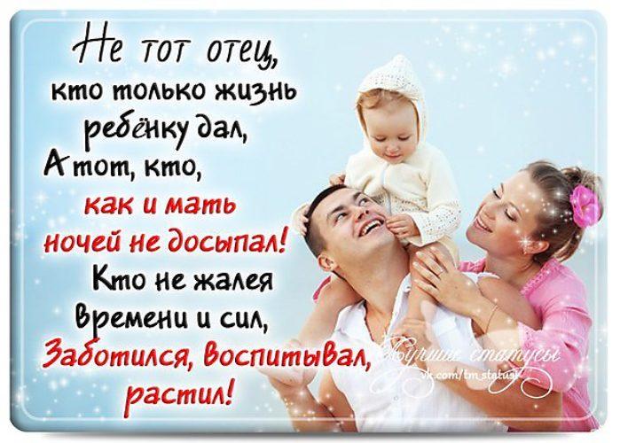 Поздравление предателю отцу