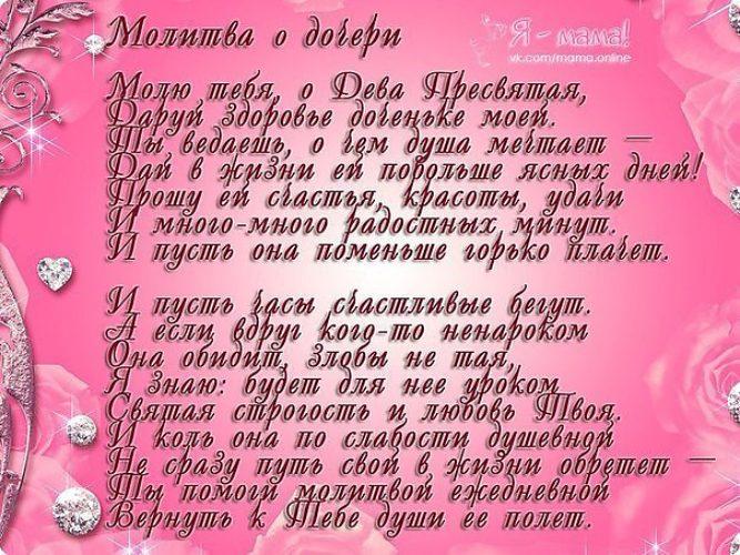 поздравления в стихах про дочку и маму малагу