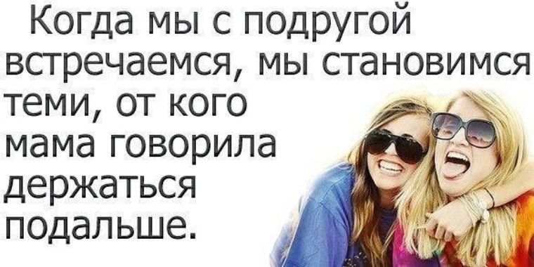 Вологда лето, смешные цитаты про подруг в картинках