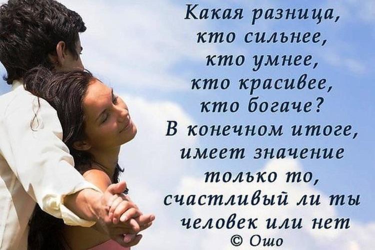 Картинки со смыслом цитаты про отношения людей, мужчине словами