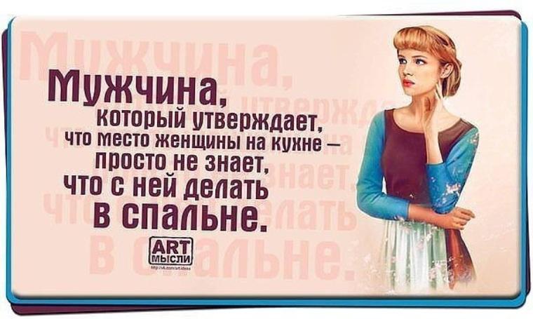 Картинки про мужчин и женщин прикольные со смыслом, днем