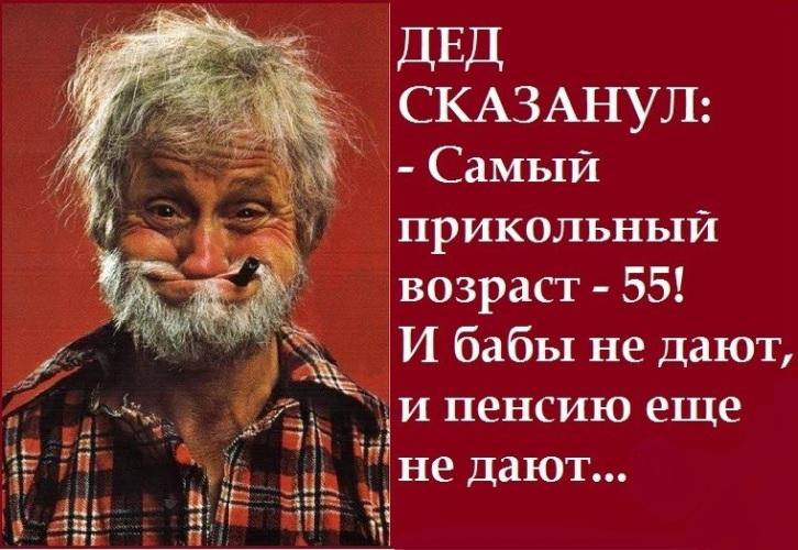 Открытки про старость прикольные