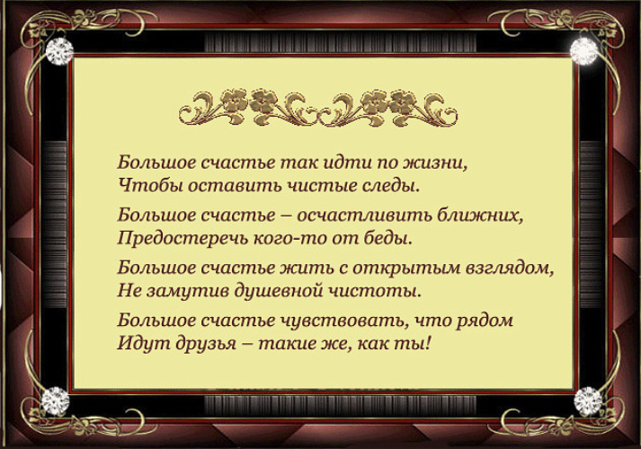 Стихи цитаты афоризмы поздравления