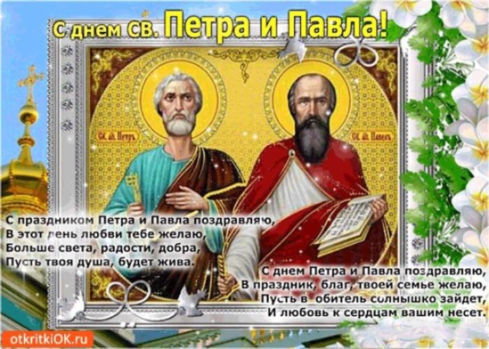Петров день открытки анимация