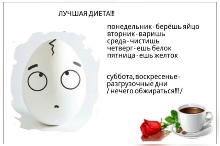 Диета берешь яйцо