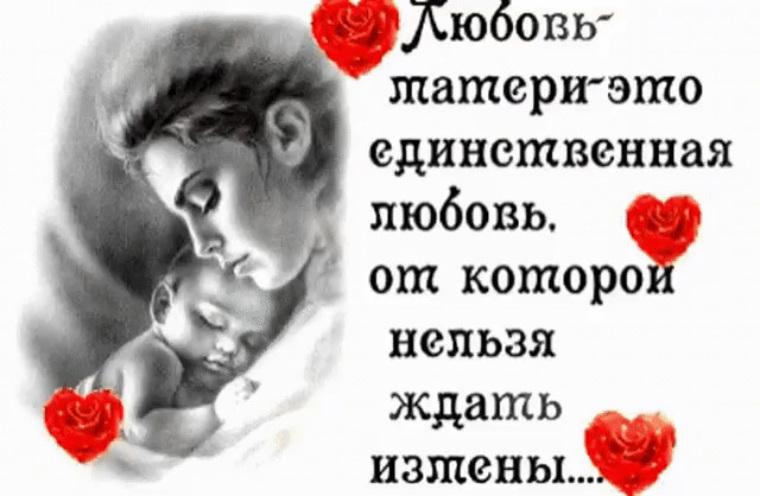 Картинки про маму и сына со смыслом
