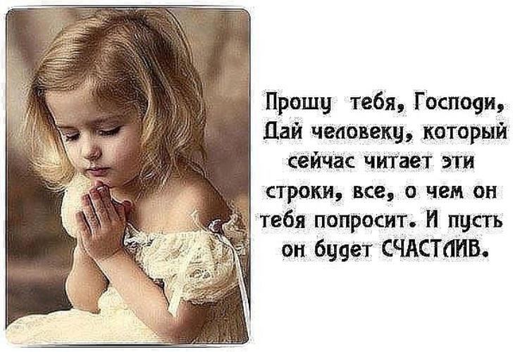 картинка прошу тебя господи дай тому человеку клиники городе челябинск