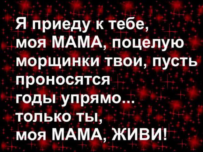 ПЕСНЯ Я ПРИЕДУ К ТЕБЕ МОЯ МАМА ПОЦЕЛУЮ МОРЩИНКИ ТВОИ СКАЧАТЬ БЕСПЛАТНО