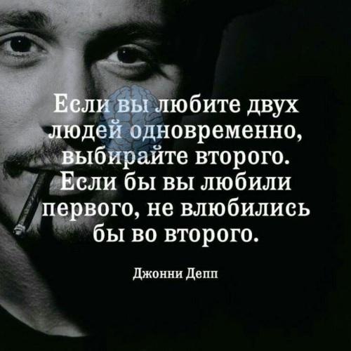 Не делайте человека смыслом жизни. Когда-нибудь он уйдет ... джонни депп цитаты
