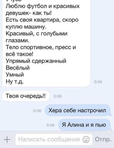 Интернет знакомства юмор секс знакомства в городе минске