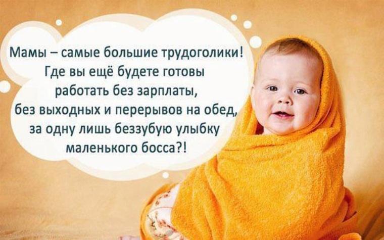Днем рождения, прикольные картинки про детей и мама в декрете