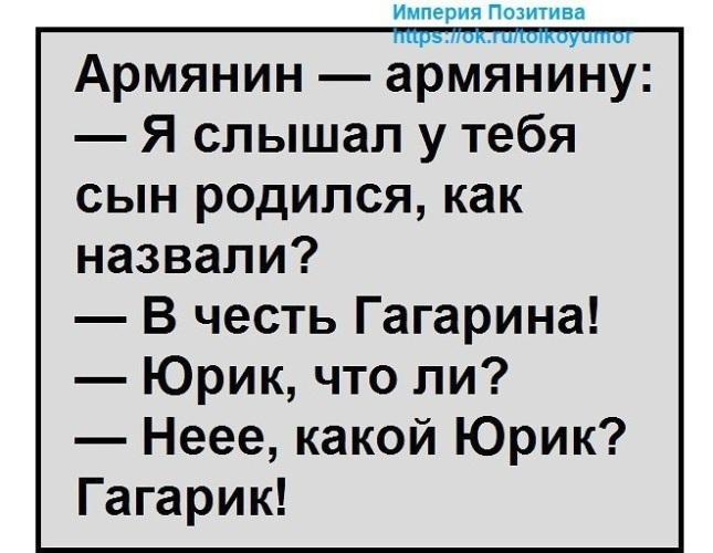Анекдоты про армян картинки