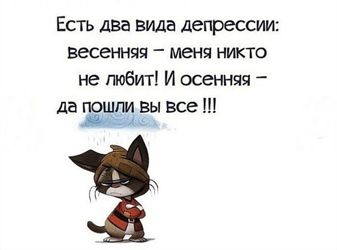 русской картинки долой депрессию прикольные вот такая