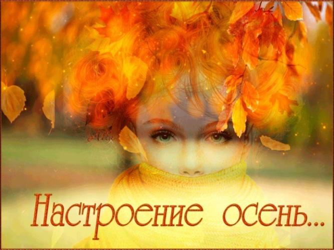 Сентября, картинки не грустить осенью