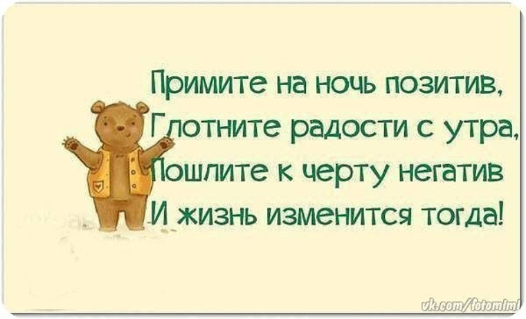 Приколы картинки позитив с цитатами, эл.почте