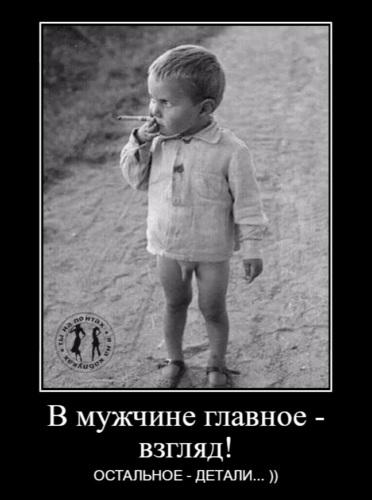 Днем, картинка мальчика с надписью в мужчине главное взгляд остальное детали
