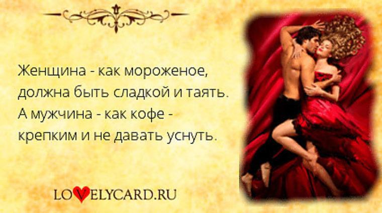 Картинки про любовь женщины к мужчине и цитаты