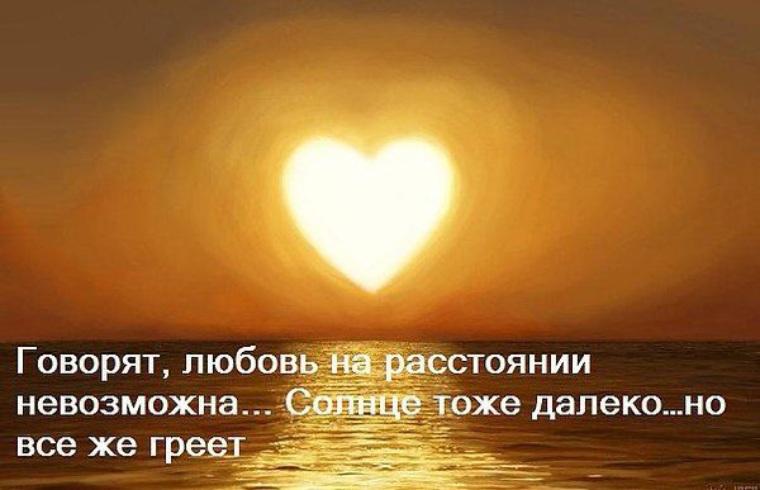 Утро, картинки цитаты про любовь на расстоянии